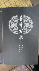 普济方录(卷壹)