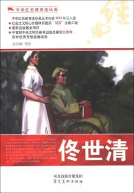 中华红色教育连环画:佟世清