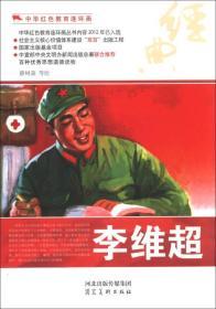 中华红色教育连环画--李维超