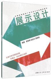 展示设计/中国高等院校广告与设计专业精品教材
