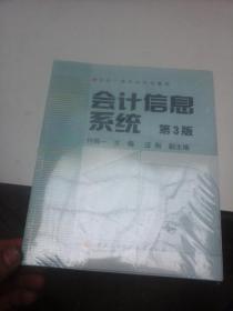 会计信息系统 第3版