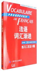法语词汇渐进.中级:练习250题