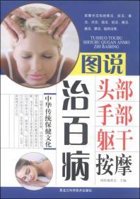 中华传统保健文化:图说头部手部躯干按摩治百病