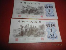 第三套人民币1962年【壹角-红二轨】两张