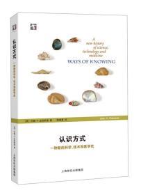 新书--认识方式——一种新的科学、技术和医学史