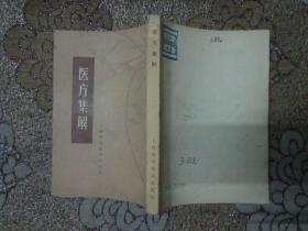 医方集解【1979年竖版繁体】
