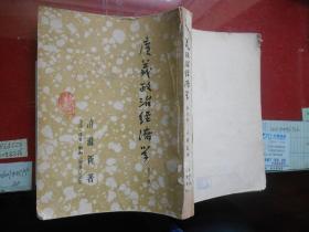 广义政治经济学 第三卷 许涤新 著 三联书店