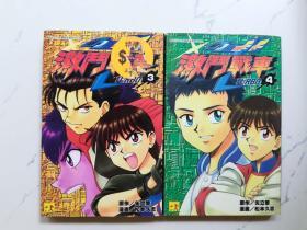 漫画:激斗战车(3.4),松本久志
