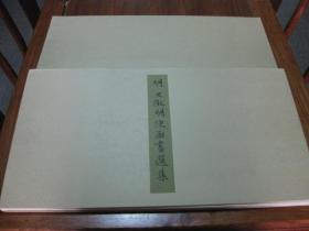 绝版大型画册收藏 1987年日本二玄社按1:1复制《明文征明便面画选集》4开硬卡纸贴页装 两硬函15幅 品见描述 A2
