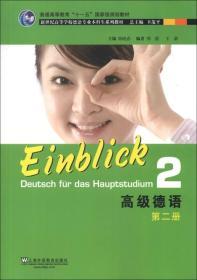 """普通高等教育""""十一五""""国家级规划教材·新世纪高等学校德语专业本科生系列教材:高级德语(第2册)"""