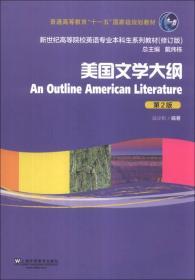 """美国文学大纲(第2版)/普通高等教育""""十一五""""国家级规划教材"""
