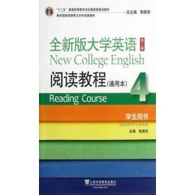 全新版大学英语第二版(十二五)阅读教程通用本4学生用书