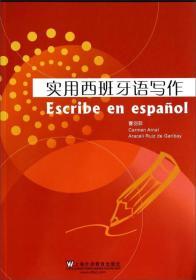 实用西班牙语写作