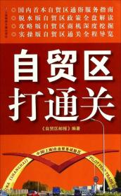 二手自贸区打通关上海文艺出版集团发行有限公司(上海锦绣文章)