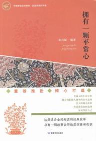 (低)中国梦励志好故事走进未来的梦想拥有一颗平常心