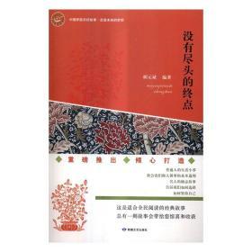 (低)中国梦励志好故事走进未来的梦想没有尽头的终点