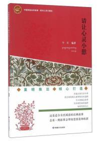 (低)中国梦励志好故事阳光心灵大露台请让心灵小憩