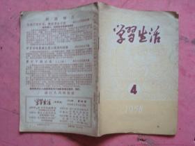 学习生活(1958年 4)【十五年赶上英国、我国过渡时期的主要矛盾 等】【稀缺本】