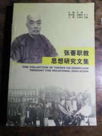 张謇职教思想研究文集 A6
