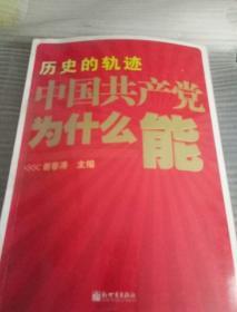 历史的轨迹 中国共产党为什么能?】