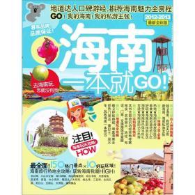 考拉旅行:海南一本就GO!(2012-2013最新全彩版)