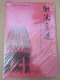 正版没开封:文化产业经典案例丛书 激流勇进:上海话剧艺术中心改革发展纪实