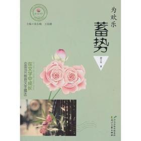 (文学)☆在文学中成长·中国当代教育文学精选:为欢乐蓄势9787551113915