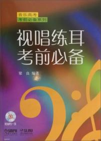 满29包邮 二手视唱练耳考前 梁良 上海音乐出版社 9787552300697