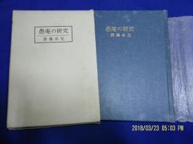 愚庵研究   日本.斋藤卓儿著   日文原版 精装带盒套  (内有和歌诗资料等内容)昭和59年