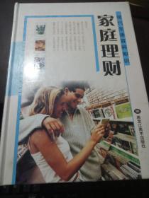 现代生活百科知识.家庭理财卷:珍藏版