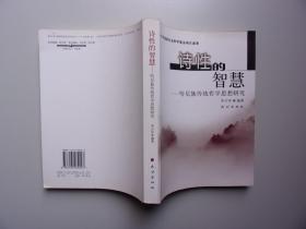 诗性的智慧:哈尼族传统哲学研究(库存新书)