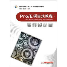 Pro/E项目式教程(零件设计篇)
