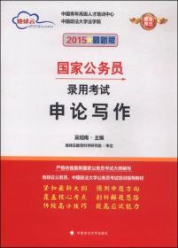 地球云·国家公务员录用考试:申论写作(2015最新版)