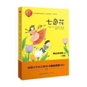 """七色花——二年级统编小学语文教材""""快乐读书吧""""指定阅读"""