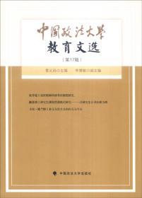 中国政法大学教育文选-(第17辑)