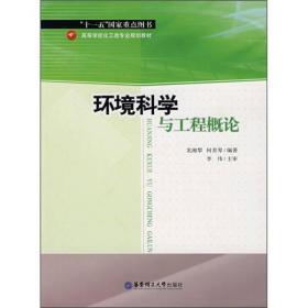 二手正版环境科学与工程概论 龙湘犁 何美琴华东理工大学出版