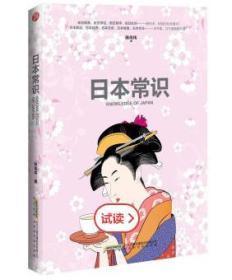 【正版】《日本常识》去日本国必备书 回答了日本一切社会和私下内容,见目录