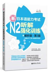 新日本语能力考试N2听解强化训练(解析版.第3版)