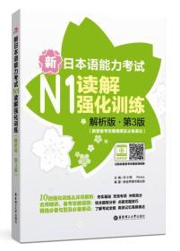 新日本语能力考试N1读解强化训练
