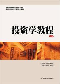 投资学教程(第二版)