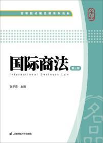 正版二手包邮 国际商法第三版 张学森上海财经大学 9787564219925