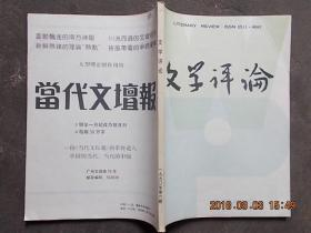 文学评论1990.6