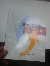 西方经济学 第2版