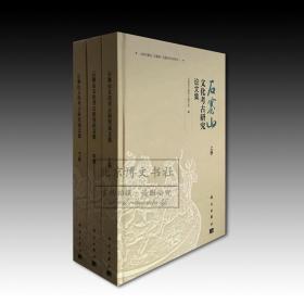 《石寨山文化考古研究论文集(全三册)》