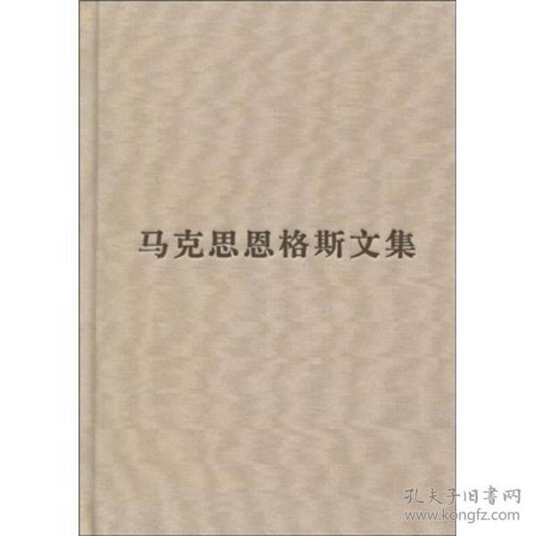 马克思恩格斯文集--第十卷(大32开普及本)
