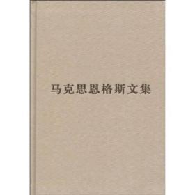 马克思恩格斯文集(第九卷)