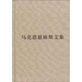 马克思恩格斯文集(第8卷)(马克思恩格斯文集手稿选编)9787010085739