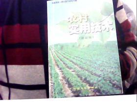 农村实用技术(修订版)