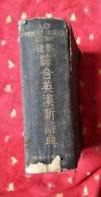 民国外文书 综合英汉新辞典【精装民国24年再版】