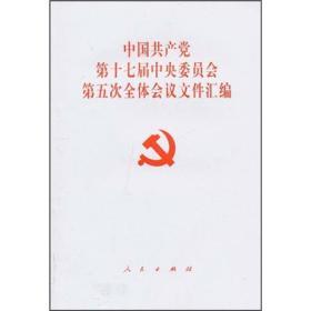 中国共产党第十七届中央委员会第五次全体会议文件汇编